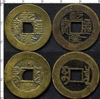 CHINA CHIENG LONG  2 COINS REVENUE & PUB.WORKS WIDE RIM BASS ND1736  VF