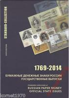 CATALOG RUSSIAN PAPER MONEY 1769   2014 ZAGORSKY