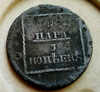 SADAGURA 2 PARA / 3 KOPEKS  1774 MOLDAVIA & WALLACHIA RUSSIAN EMPIRE OCUPATION