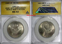 RUSSIA USSR 1985 1 ROUBLE ANACS MINT STATE 64 40TH WORLD WAR II VICTORY Y 198.1