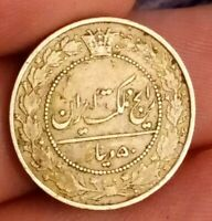 1332 50 DINARS PERSIAN CROWN ABOVE LION KM 961 MIDDLE EAST ISLAMIC COIN 1914