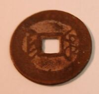 CHINA CHING DYNASTY 1736 1795 CHIEN LUNG CURRENCY ANCIENT COIN ORIGINAL BRONZE C