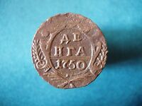 COPPER COIN DENGA 1750.  ELIZABETH PETROVNA 1741 1762  RUSSIAN EMPIRE