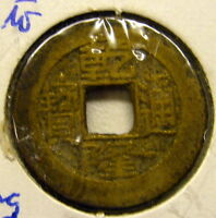 1736 1796 CHIEN LUNG CHINA COIN