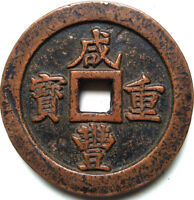 CHINESE ANCIENT BRONZE COIN DIAMETER:66MM/THICKNESS:9MM