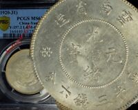 1920 CHINA EMPIRE YUNNAN SILVER 50 CENTS PCGS MS 63 FULL STRUCK DETAILS