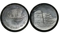 5 LIROT 1963 ISRAEL  SILVER COIN INDEPENDENCE   SEAFARING  3