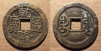 CHINA CHING DYNASTY CH'IEN LUNG   BOO CIOWAN MINT CASH COIN 1736 1795 AD  TKO