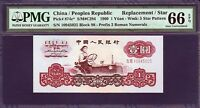 CHINA PEOPLES REPUBLIC 1960 1 YUAN REPLACEMENT/STAR PMG66 GEM UNC NOTE