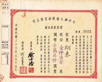 S1352 CHINA MATCH CO. LTD STOCK CERTIFICATE OF 1700 SHARES 1947