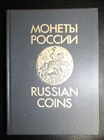 1700 1917 RUSSIAN COINS 1992 MOSCOW 2ND EDITION IN ENGLISH & RUSSIAN