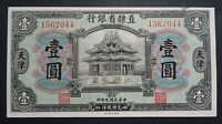 1920 REPUBLIC OF CHINA - PROVINCIAL BANK OF CHIHLI, 1 DOLLAR BANKNOTE AU