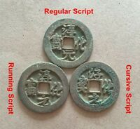 A SET OF CHUN HUA YUAN BAO  3 COINS   990 994  NORTHERN SONG DYNASTY