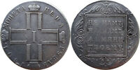 1801   RUSSIAN SILVER ROUBLE   PAUL I   100  GENUINE COIN