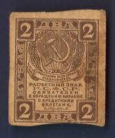 RUSSIA 2 ROUBLES 1919 NOTE