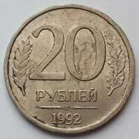 RUSSIA 20 ROUBLES 1992 LMD Y 314