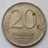 RUSSIA 20 ROUBLES 1992 MMD Y 314