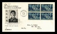 DR JIM STAMPS US CHINESE RESISTANCE FIRST DAY COVER SCOTT 90