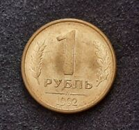 RUSSIA 1 ROUBLE 1992 LMD Y 311