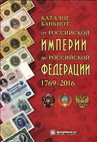 CATALOGUE OF BANKNOTES FROM THE RUSSIAN EMPIRE TO THE RUSSIAN FED TION 1769 2016