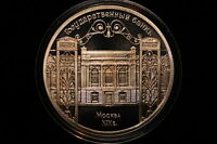 1991 RUSSIA  USSR . 5 ROUBLES. STATE BANK BUILDING IN MOSCOW.