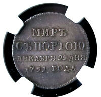 RUSSIA SILVER TOKEN CATHERINE PEACE WITH TURKEY 1791 NGC ABOUT  UNC  SO