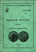 COINS OF RUSSIA AND THE USSR 1700 1917 MOSCOW NUMISMATIC SOCIETY 1992. EDITION