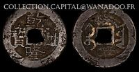 CHINE 1 CASH 1741 94 DYNASTIE QING 1644 1912 EMPEREUR GAO ZONG 1736 95