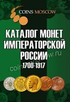 CATALOG OF COINS OF IMPERIAL RUSSIA 1700 1917 WITH PRICES.