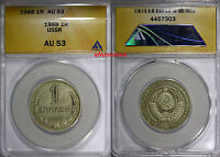 RUSSIA USSR SOVIET UNION 1988 1 ROUBLE ANACS AU53 Y 134A.2