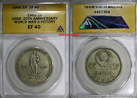 RUSSIA USSR SOVIET UNION 1965 1 ROUBLE ANACS EXTRA FINE 40 WORLD WAR II VICTORY Y 135.1