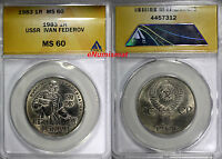 RUSSIA USSR 1983 1 ROUBLE ANACS MINT STATE 60 FIRST RUSSIAN PRINTER IVAN FEDEROV Y 193.1