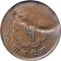 MINT NEPAL 5 PAISA ERROR COIN 1962 INDENT ERROR CAT  KM 757