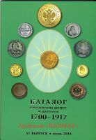 WOLMAR 11TH/06.2014 CATALOGUE OF RUSSIAN COINS&TOKENS 1700 1917,RUSSIAN LANGUAGE