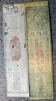2 JAPANESE HANSATSU NOTES   1800S
