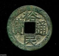 CHINA QING REBELLION YU MING TONG BAO PLAIN REVERSE AD 1674 1676