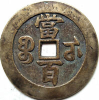 OLD CHINESE BRONZE DYNASTY PALACE COIN DIAMETER 56MM 2,205