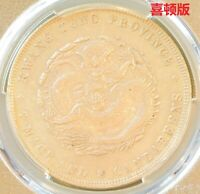 1890 1908 CHINA KWANGTUNG SILVER DOLLAR DRAGON COIN PCGS L&M