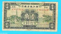 EX  CHINA/HANGCHOW  S871 10 CENTS THE CHEKIANG PROVINCIAL BANK 1932 CV $300
