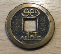 CHINESE QING CH'ING DYNASTY BRASS CURRENCY COIN. DATE UNKNOW