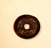 CHINA CHING DYNASTY 1736 1795 CHIEN LUNG CURRENCY ANCIENT COIN ORIGINAL BRONZE 1