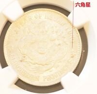 1909 CHINA MANCHURIAN SILVER 20 CENT DRAGON COIN NGC Y 213.2