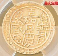 1821  25YR  CHINA TIBET ONE SHO JIA QING SILVER COIN PCGS WS
