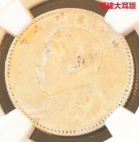 1914 CHINA SILVER 20 CENT COIN YUAN SHIH KAI NGC L&M 65 AU 5