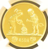 CHINA 1979 YEAR OF THE CHILD 450 YUAN GOLD 1/2 OZ COIN NGC P