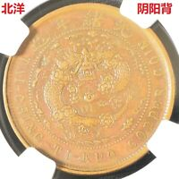 1906 CHINA MINT ERROR CHIHLI 10 CENT FULL BROCKAGE REV COPPE