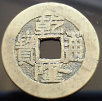 1736 1795 CHINA EMPIRE BOARD OF REVENUE CH'IEN LUNG 1 CASH TOKEN D601