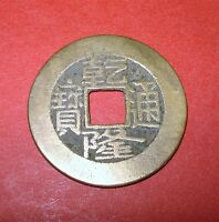 GENUINE VINTAGE OLD  CHINESE COIN 1736 1795 EMPEROR KAO   TSUNG    REF C29
