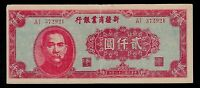 CHINA 2000 YUAN SINKIANG COMMERCIAL AND INDUSTRIAL BANK 1947 PICK  S1771 XF.