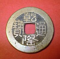 GENUINE VINTAGE OLD  CHINESE COIN 1736 1795 EMPEROR KAO   TSUNG    REF C17
